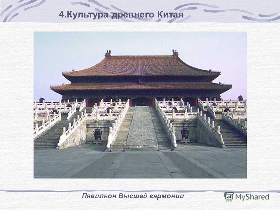 4.Культура древнего Китая Павильон Высшей гармонии
