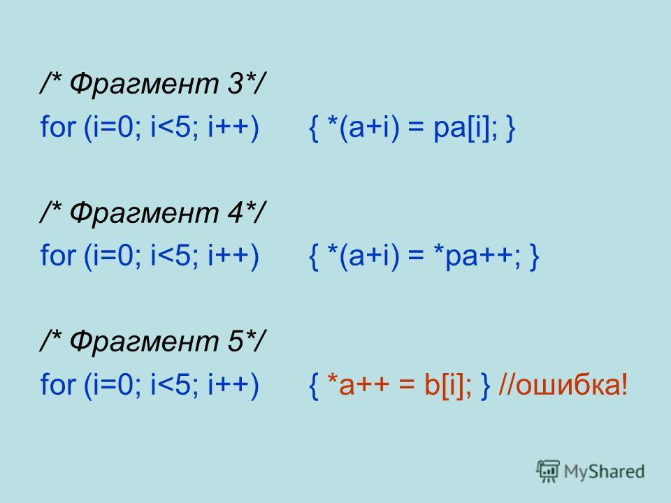 /* Фрагмент 3*/ for (i=0; i