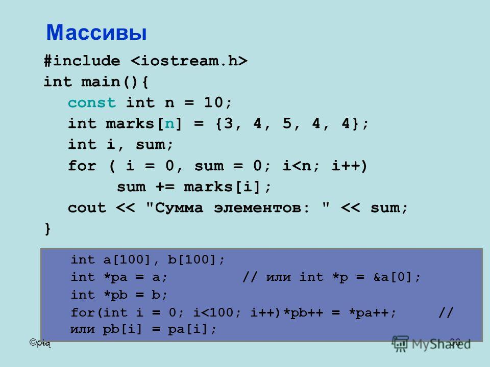 ©ρŧą36 Массивы #include int main(){ const int n = 10; int marks[n] = {3, 4, 5, 4, 4}; int i, sum; for ( i = 0, sum = 0; i