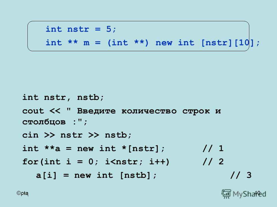 ©ρŧą40 int nstr, nstb; cout > nstr >> nstb; int **a = new int *[nstr];// 1 for(int i = 0; i