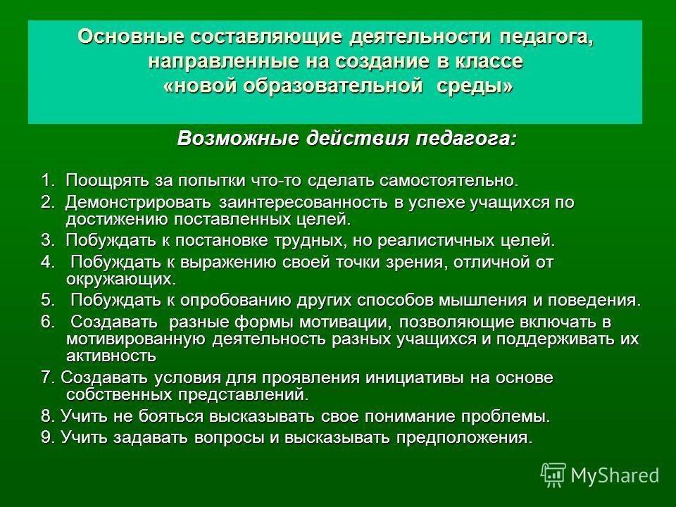 Конкурсы «Учитель года» в России показали, что нет единых понятий о здоровьесбережении: «Каждой школе, которая начинает работать в здоровьесберегающем эксперименте, предстоит проделать большую работу от постановки проблемы и выработки собственной кон
