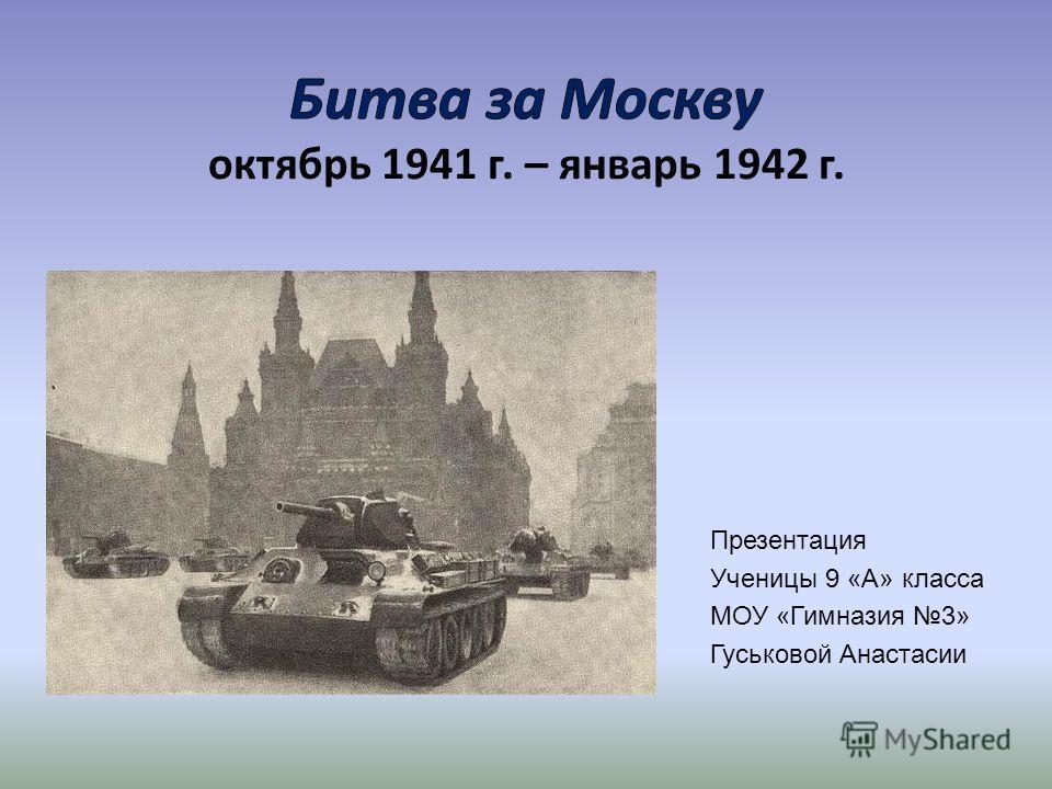 Презентация Ученицы 9 «А» класса МОУ «Гимназия 3» Гуськовой Анастасии