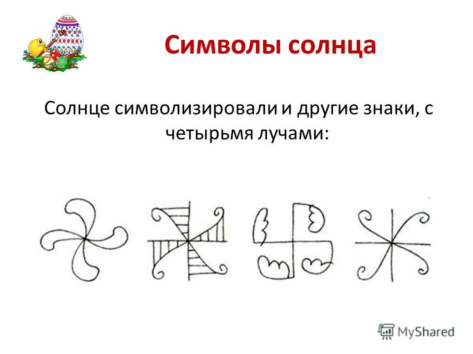 Солнце символизировали и другие знаки, с четырьмя лучами: Символы солнца