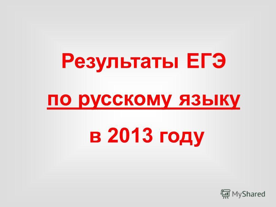 Результаты ЕГЭ по русскому языку в 2013 году