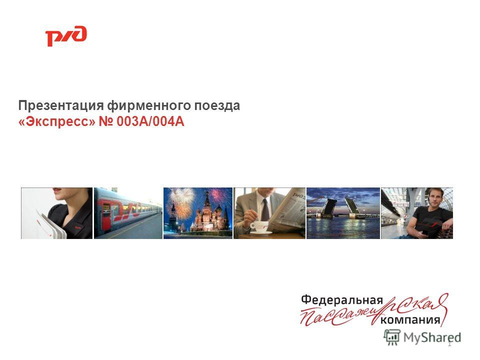1 Презентация фирменного поезда «Экспресс» 003А/004А