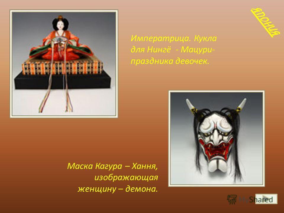 ЯПОНИЯ Императрица. Кукла для Нингё - Мацури- праздника девочек. Маска Кагура – Хання, изображающая женщину – демона.