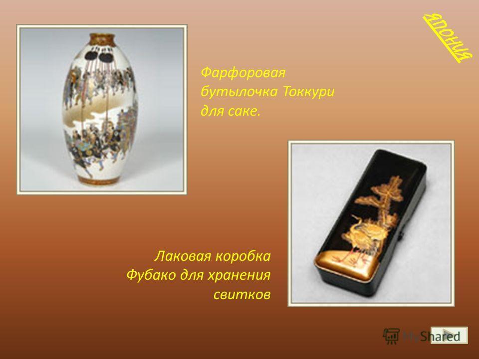 Фарфоровая бутылочка Токкури для саке. Лаковая коробка Фубако для хранения свитков ЯПОНИЯ