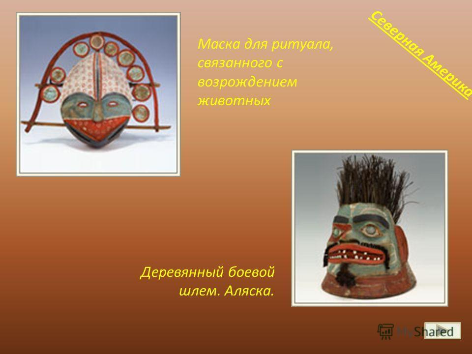 Маска для ритуала, связанного с возрождением животных Деревянный боевой шлем. Аляска. Северная Америка