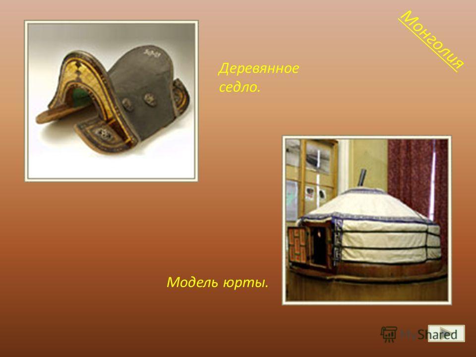 Модель юрты. Деревянное седло. Монголия