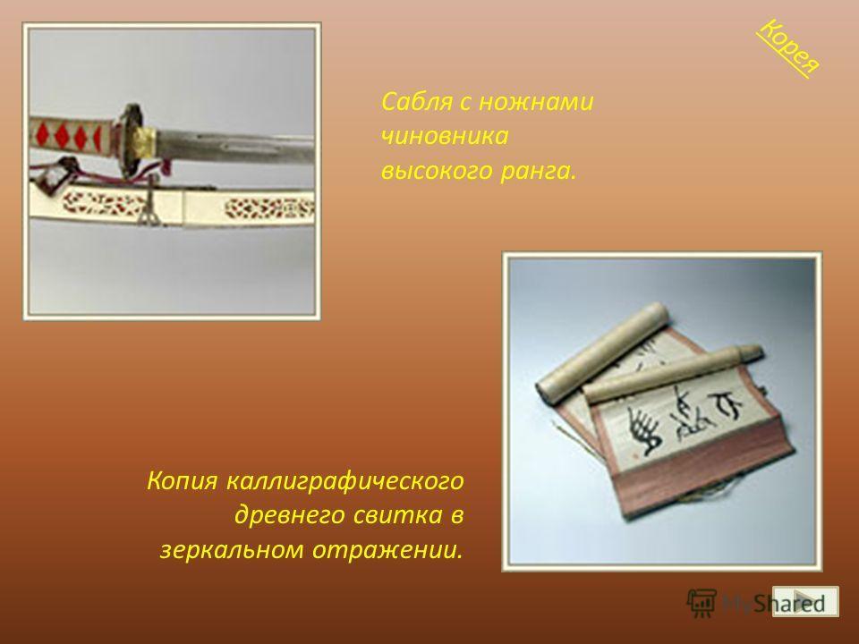 Сабля с ножнами чиновника высокого ранга. Копия каллиграфического древнего свитка в зеркальном отражении. Корея