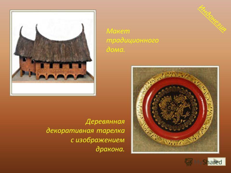 Деревянная декоративная тарелка с изображением дракона. Макет традиционного дома. Индонезия