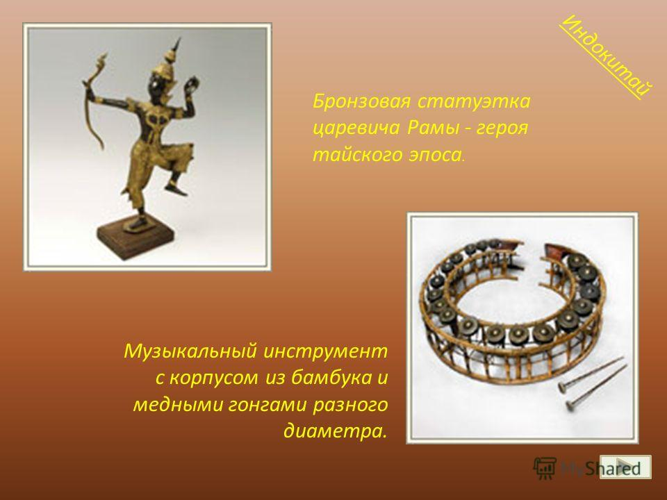 Музыкальный инструмент с корпусом из бамбука и медными гонгами разного диаметра. Бронзовая статуэтка царевича Рамы - героя тайского эпоса. Индокитай