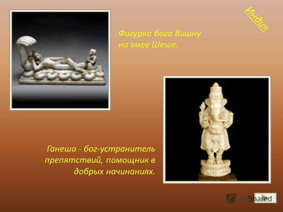 Фигурка бога Вишну на змее Шеше. Ганеша - бог-устранитель препятствий, помощник в добрых начинаниях. Индия