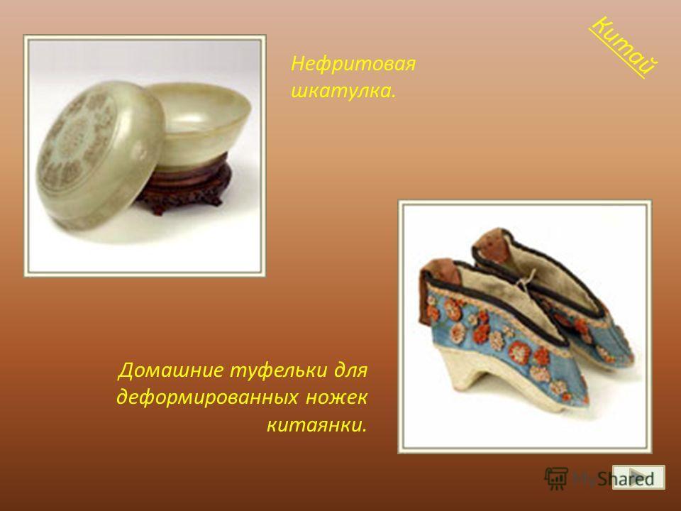 Нефритовая шкатулка. Домашние туфельки для деформированных ножек китаянки. Китай