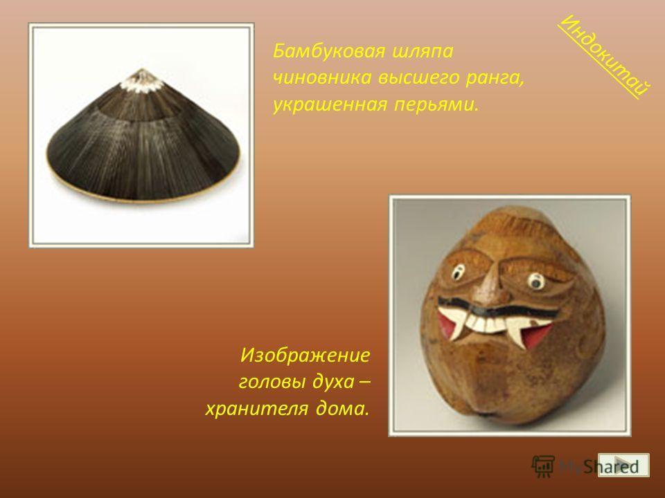 Бамбуковая шляпа чиновника высшего ранга, украшенная перьями. Изображение головы духа – хранителя дома. Индокитай