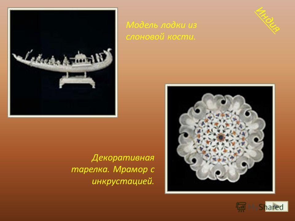 Модель лодки из слоновой кости. Декоративная тарелка. Мрамор с инкрустацией. Индия