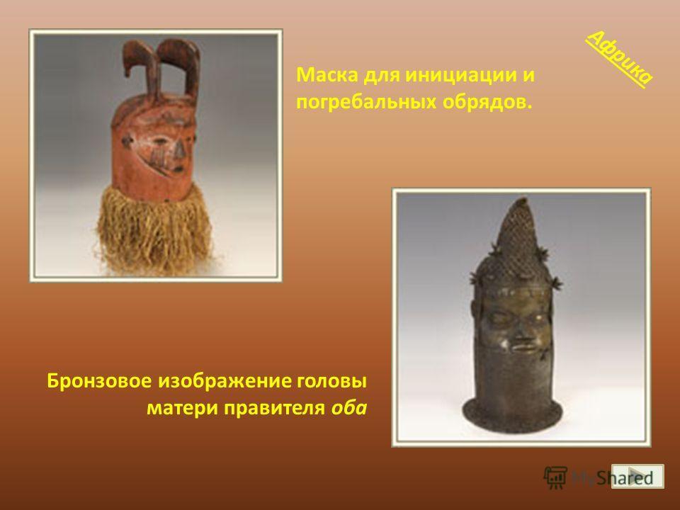 Маска для инициации и погребальных обрядов. Бронзовое изображение головы матери правителя оба Африка