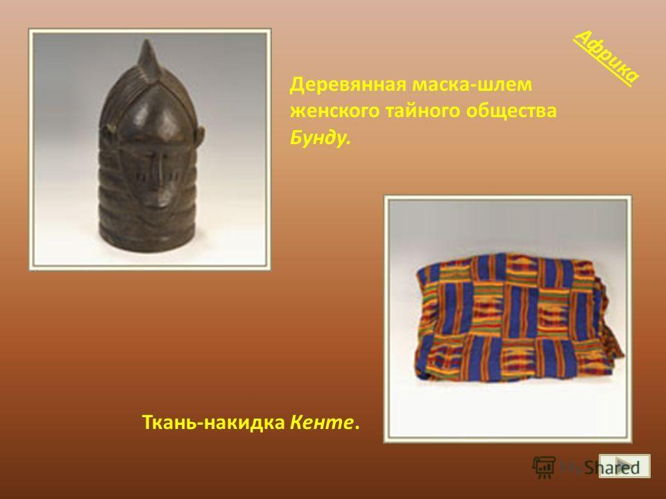 Деревянная маска-шлем женского тайного общества Бунду. Ткань-накидка Кенте. Африка