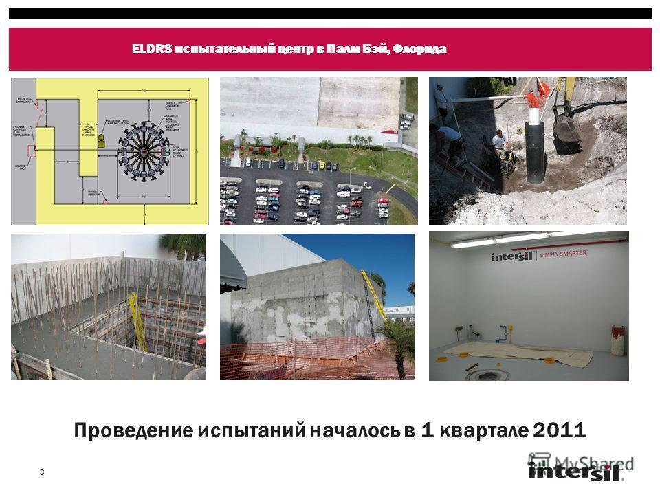 8 ELDRS испытательный центр в Палм Бэй, Флорида Проведение испытаний началось в 1 квартале 2011