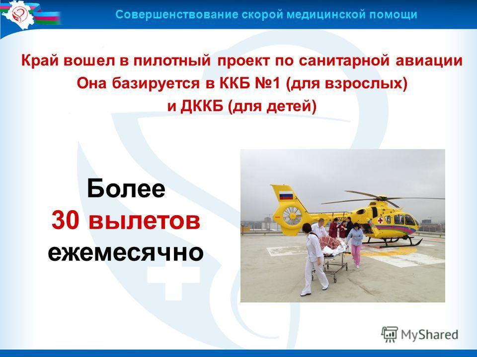 Более 30 вылетов ежемесячно Совершенствование скорой медицинской помощи Край вошел в пилотный проект по санитарной авиации Она базируется в ККБ 1 (для взрослых) и ДККБ (для детей)