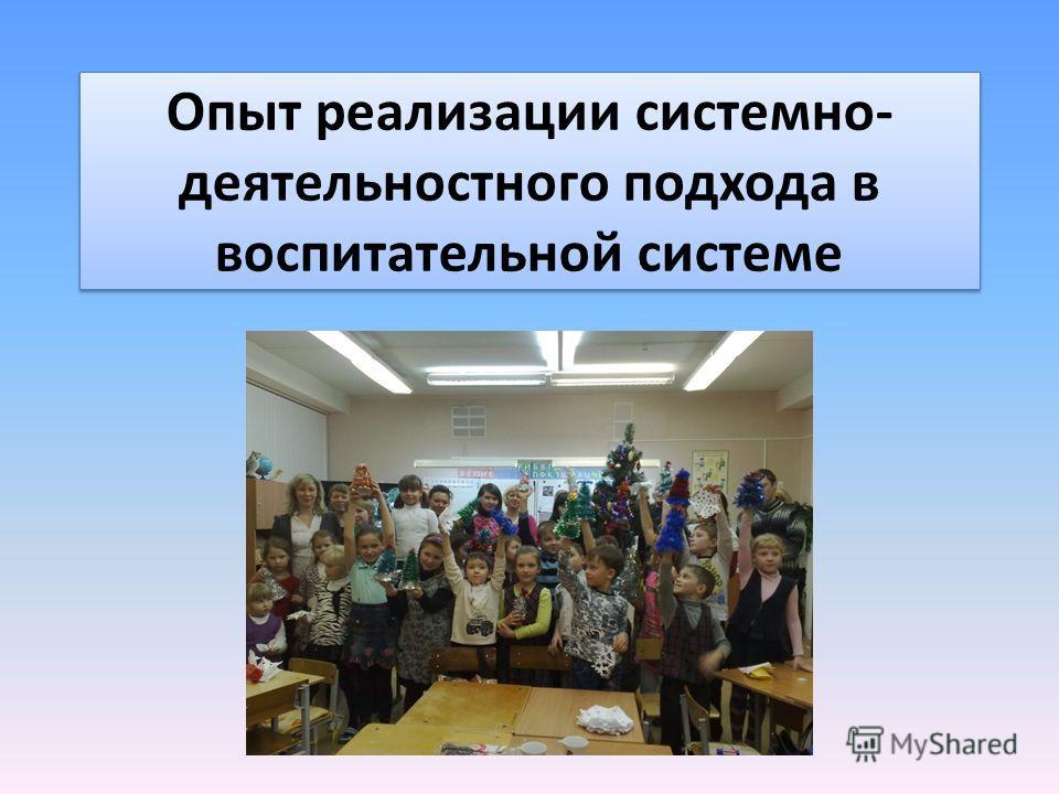 Опыт реализации системно- деятельностного подхода в воспитательной системе