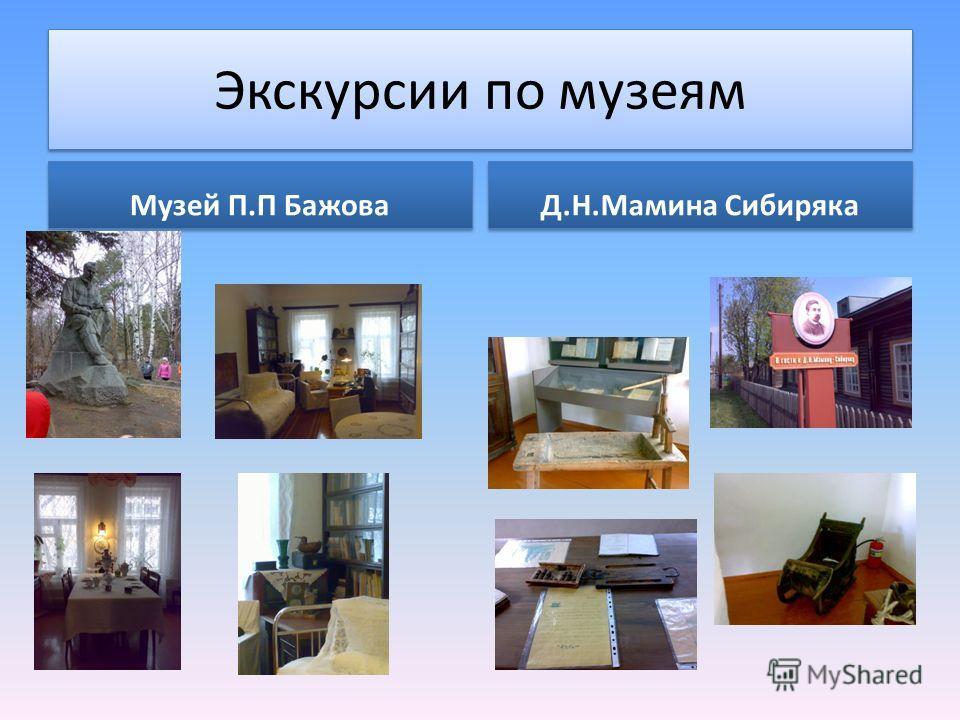 Экскурсии по музеям Музей П.П Бажова Д.Н.Мамина Сибиряка