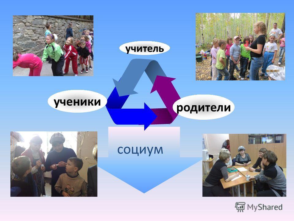 ученики учитель социум родители
