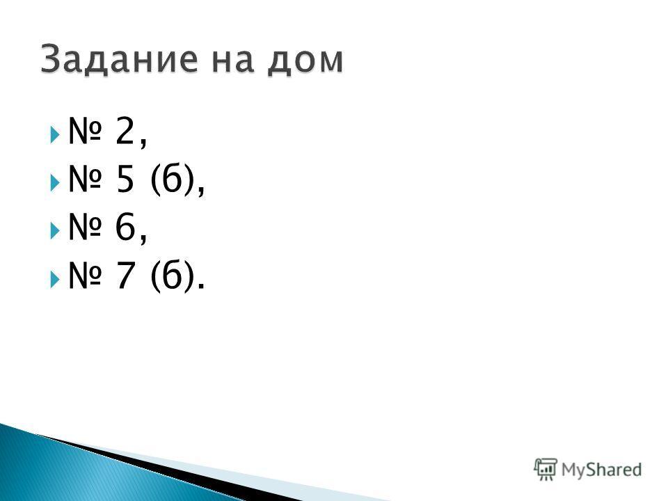 2, 5 (б), 6, 7 (б).