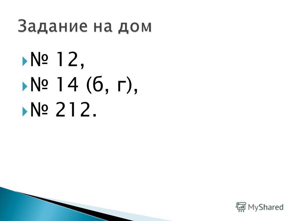 12, 14 (б, г), 212.