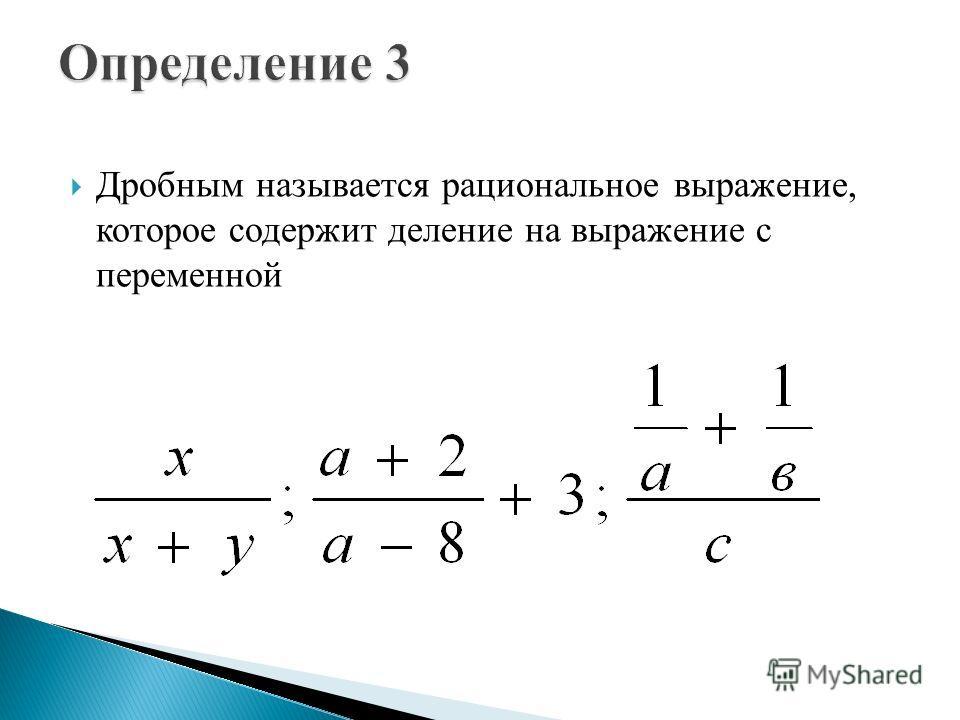 Дробным называется рациональное выражение, которое содержит деление на выражение с переменной