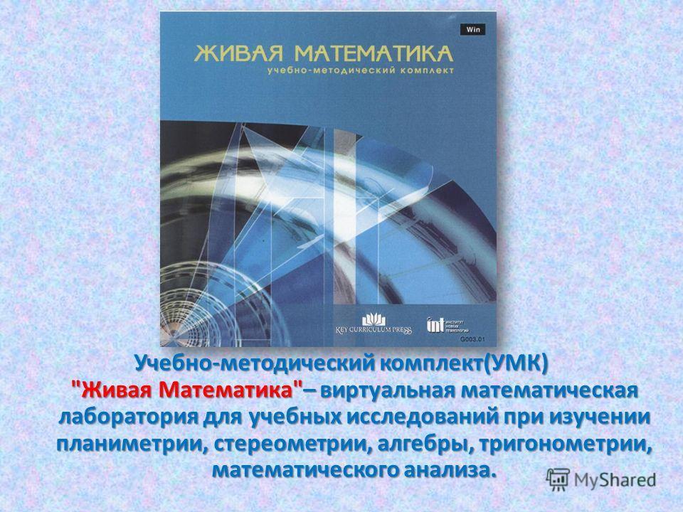 Учебно-методический комплект(УМК) Живая Математика– виртуальная математическая лаборатория для учебных исследований при изучении планиметрии, стереометрии, алгебры, тригонометрии, математического анализа.