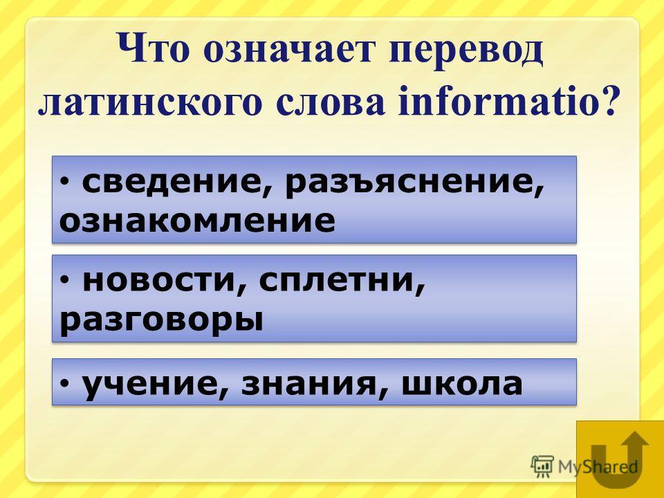Что означает перевод латинского слова informatio? сведение, разъяснение, ознакомление сведение, разъяснение, ознакомление новости, сплетни, разговоры учение, знания, школа