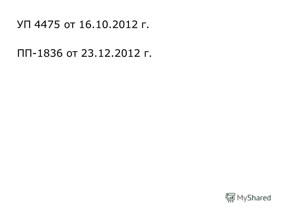 УП 4475 от 16.10.2012 г. ПП-1836 от 23.12.2012 г.