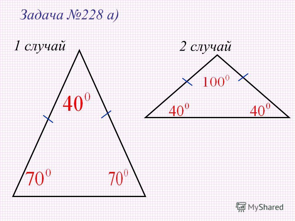 Задача 228 а) 2 случай 1 случай