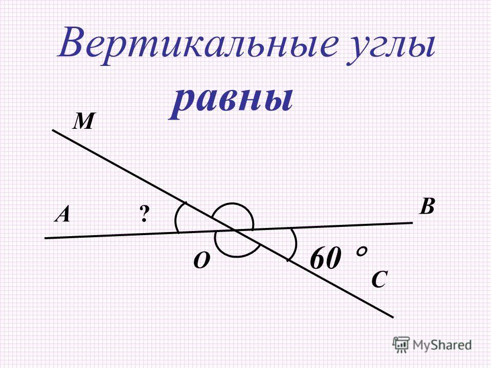 Вертикальные углы А О В С М ? 60 равны