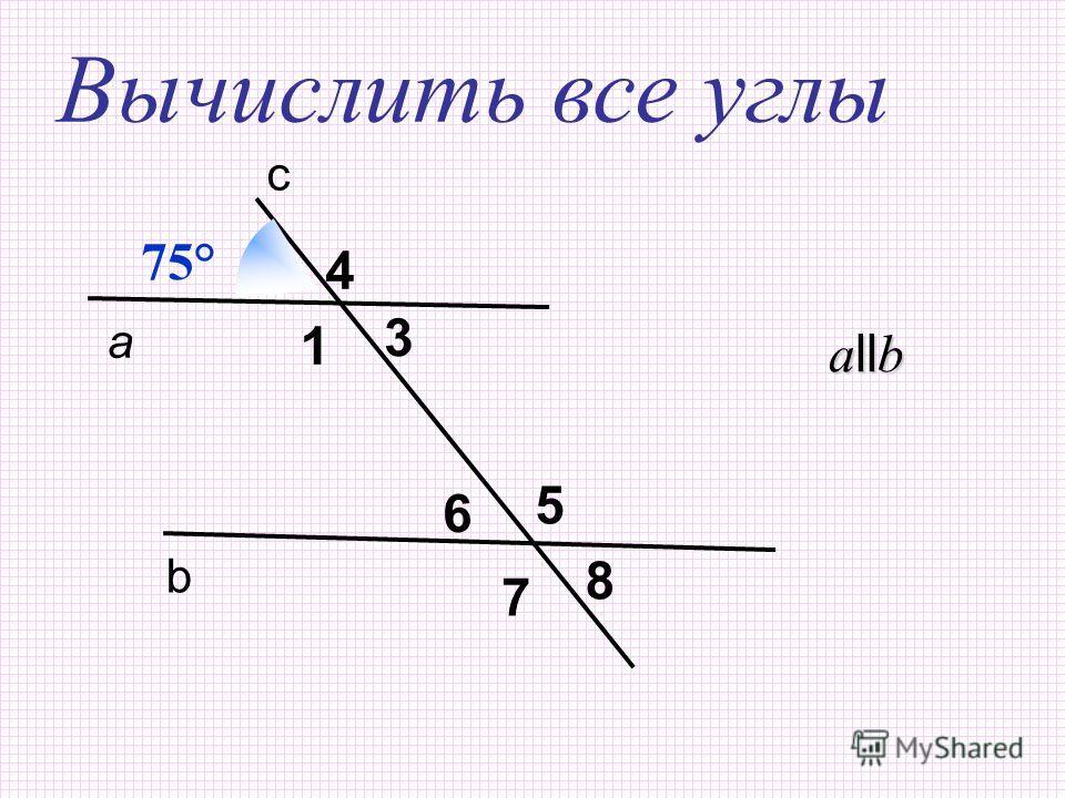 а b c 1 3 4 5 6 7 8 Вычислить все углы a ll b 75°