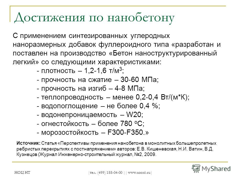 НОЦ НТ |тел. (499) 188-04-00 || www.nocnt.ru| Достижения по нанобетону С применением синтезированных углеродных наноразмерных добавок фуллероидного типа «разработан и поставлен на производство «Бетон наноструктурированный легкий» со следующими характ