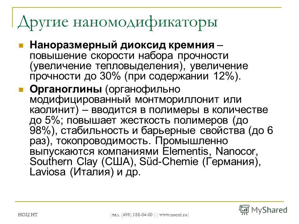 НОЦ НТ |тел. (499) 188-04-00 || www.nocnt.ru| Другие наномодификаторы Наноразмерный диоксид кремния – повышение скорости набора прочности (увеличение тепловыделения), увеличение прочности до 30% (при содержании 12%). Органоглины (органофильно модифиц