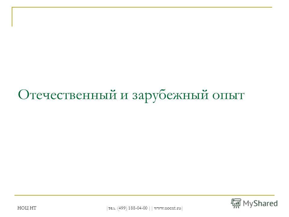 НОЦ НТ |тел. (499) 188-04-00 || www.nocnt.ru| Отечественный и зарубежный опыт