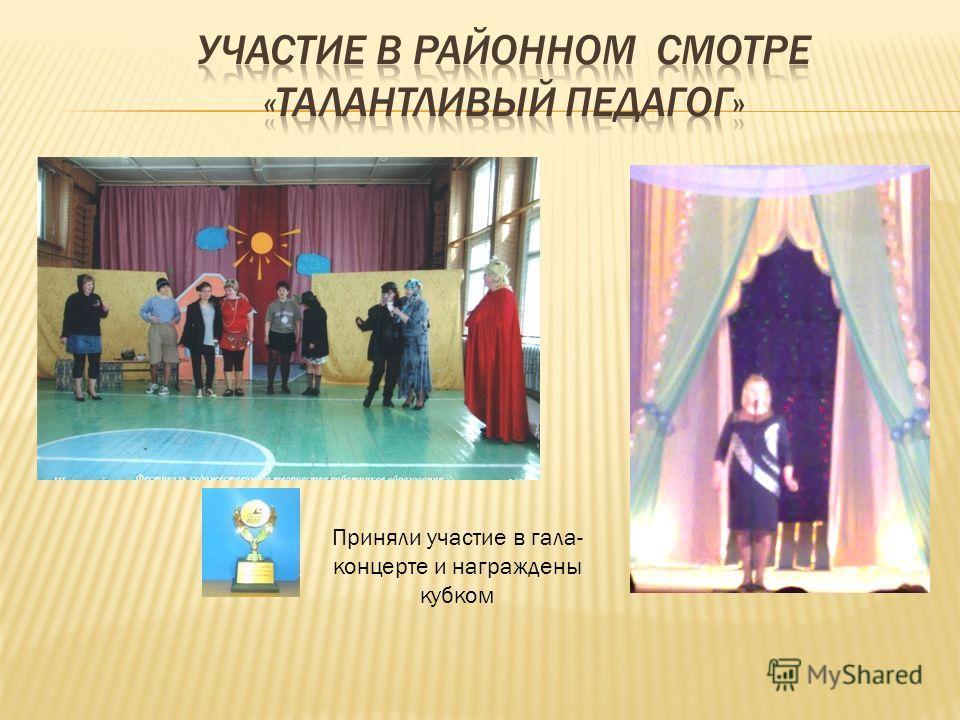Приняли участие в гала- концерте и награждены кубком