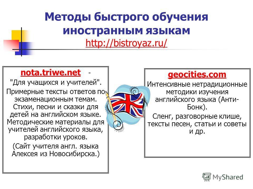 Методы быстрого обучения иностранным языкам http://bistroyaz.ru/ http://bistroyaz.ru/ nota.triwe.netnota.triwe.net -