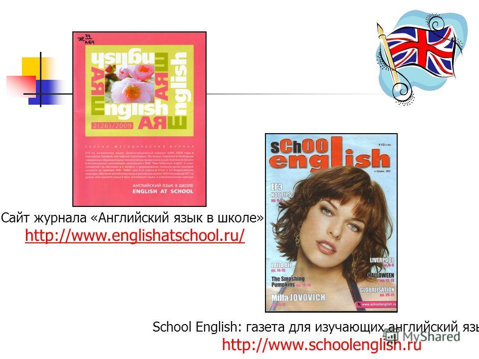 School English: газета для изучающих английский язык http://www.schoolenglish.ru Сайт журнала «Английский язык в школе»: http://www.englishatschool.ru/