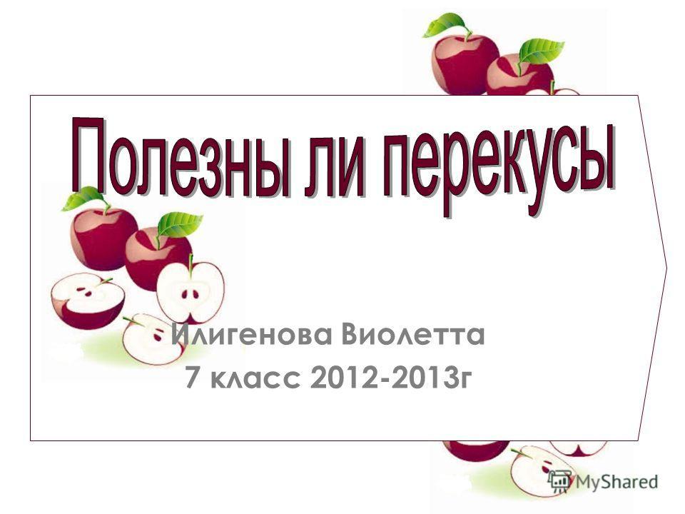 Илигенова Виолетта 7 класс 2012-2013г