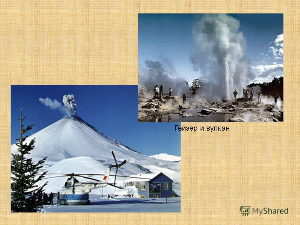 Гейзер и вулкан
