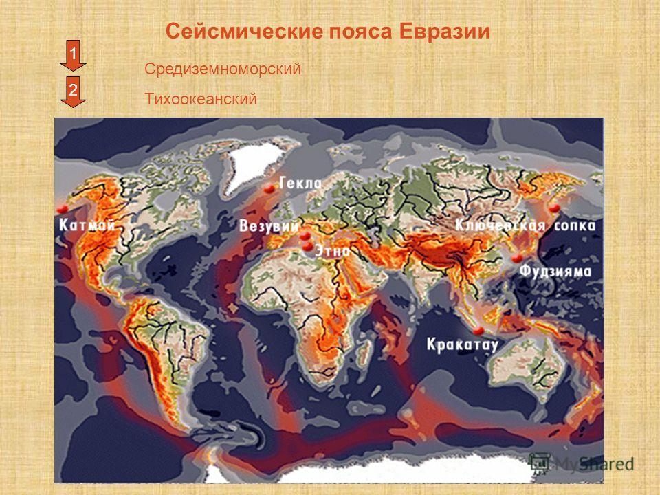Сейсмические пояса Евразии 2 1 Средиземноморский Тихоокеанский