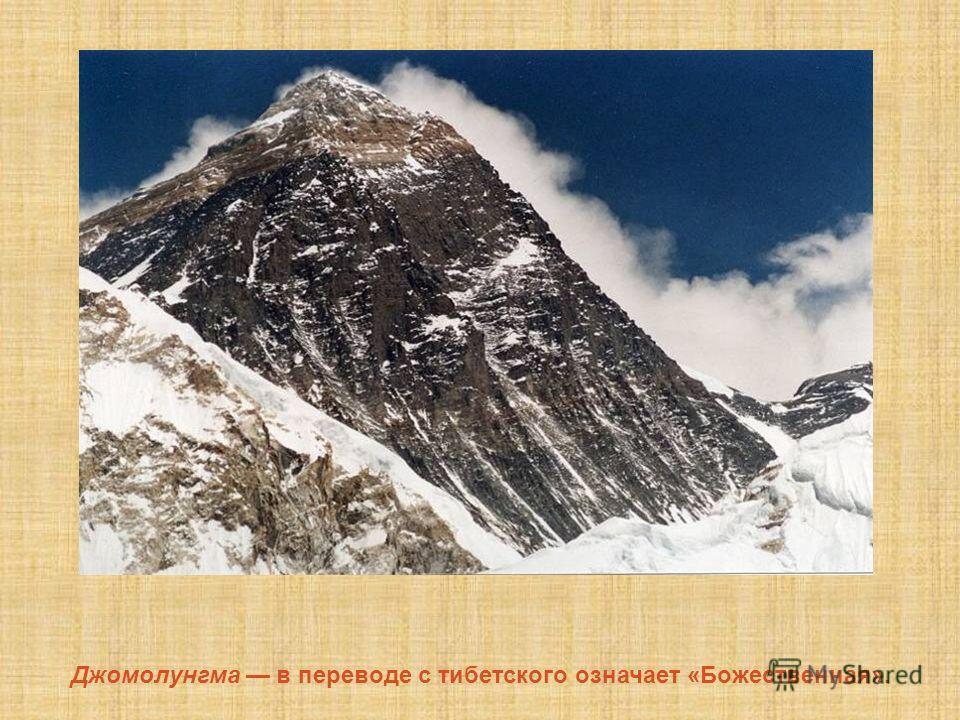 Джомолунгма в переводе с тибетского означает «Божественная».