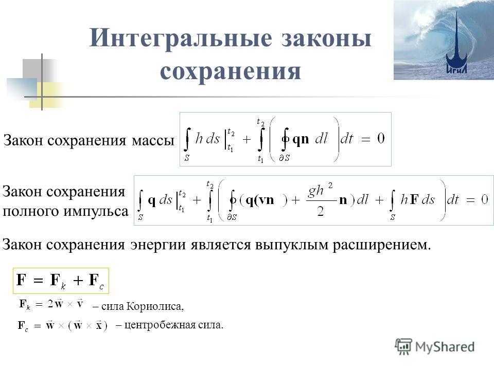 Интегральные законы сохранения Закон сохранения массы – сила Кориолиса, – центробежная сила. Закон сохранения полного импульса Закон сохранения энергии является выпуклым расширением.