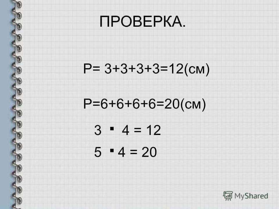 Найдите периметр квадратов.