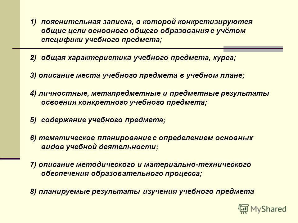 1)пояснительная записка, в которой конкретизируются общие цели основного общего образования с учётом специфики учебного предмета; 2)общая характеристика учебного предмета, курса; 3) описание места учебного предмета в учебном плане; 4) личностные, мет