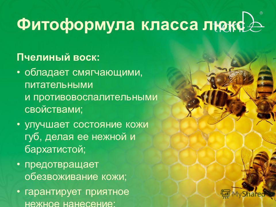 Пчелиный воск: обладает смягчающими, питательными и противовоспалительными свойствами; улучшает состояние кожи губ, делая ее нежной и бархатистой; предотвращает обезвоживание кожи; гарантирует приятное нежное нанесение; обеспечивает стойкий цвет. Фит